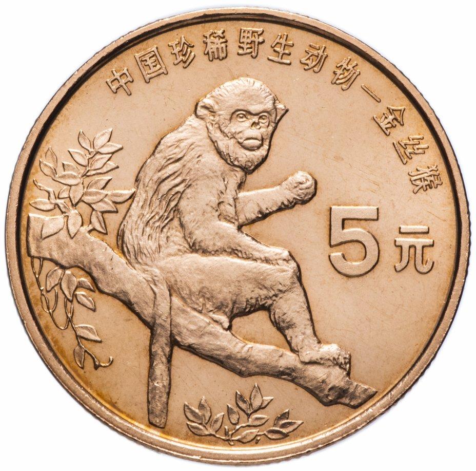 """купить Китай 5 юаней (yuan) 1995 """"Красная книга - Золотая обезьяна"""""""