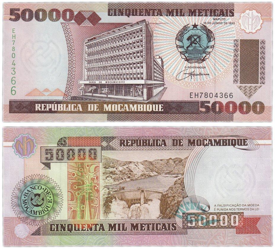 купить Мозамбик 50000 метикал 1993 (Pick 138)