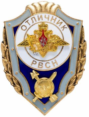 """купить Значок РФ 2012 г """"Отличник РВСН"""", винт"""