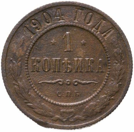 купить 1 копейка 1904 СПБ