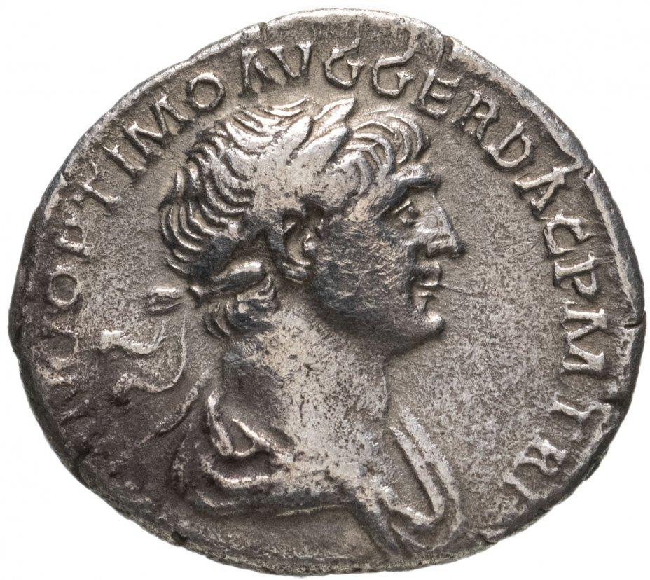 купить Римская империя, Траян, 98-117 годы, Денарий. (Фелицитата) персонификация Счастья
