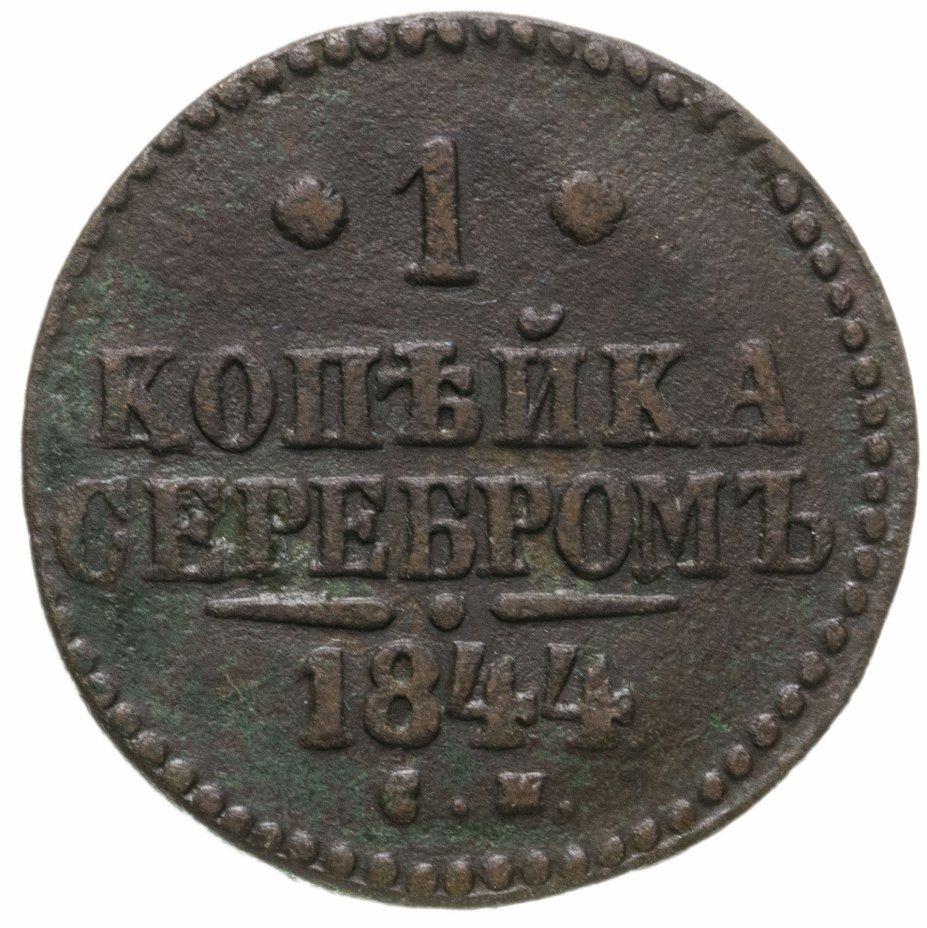 купить 1 копейка 1844 СМ