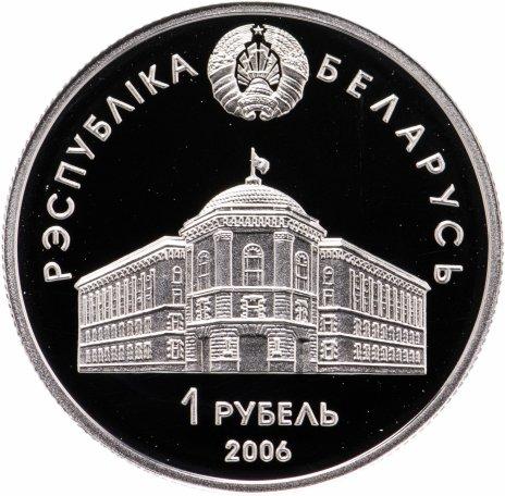 """купить Беларусь 1 рубль 2006 """"15 лет СНГ"""""""