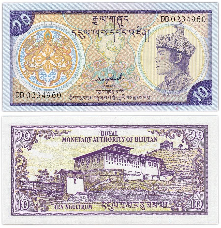 купить Бутан 10 нгултрум 1986 (Pick 15b)