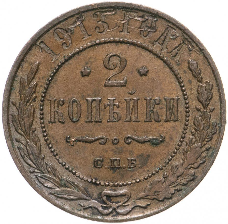 купить 2 копейки 1913 СПБ