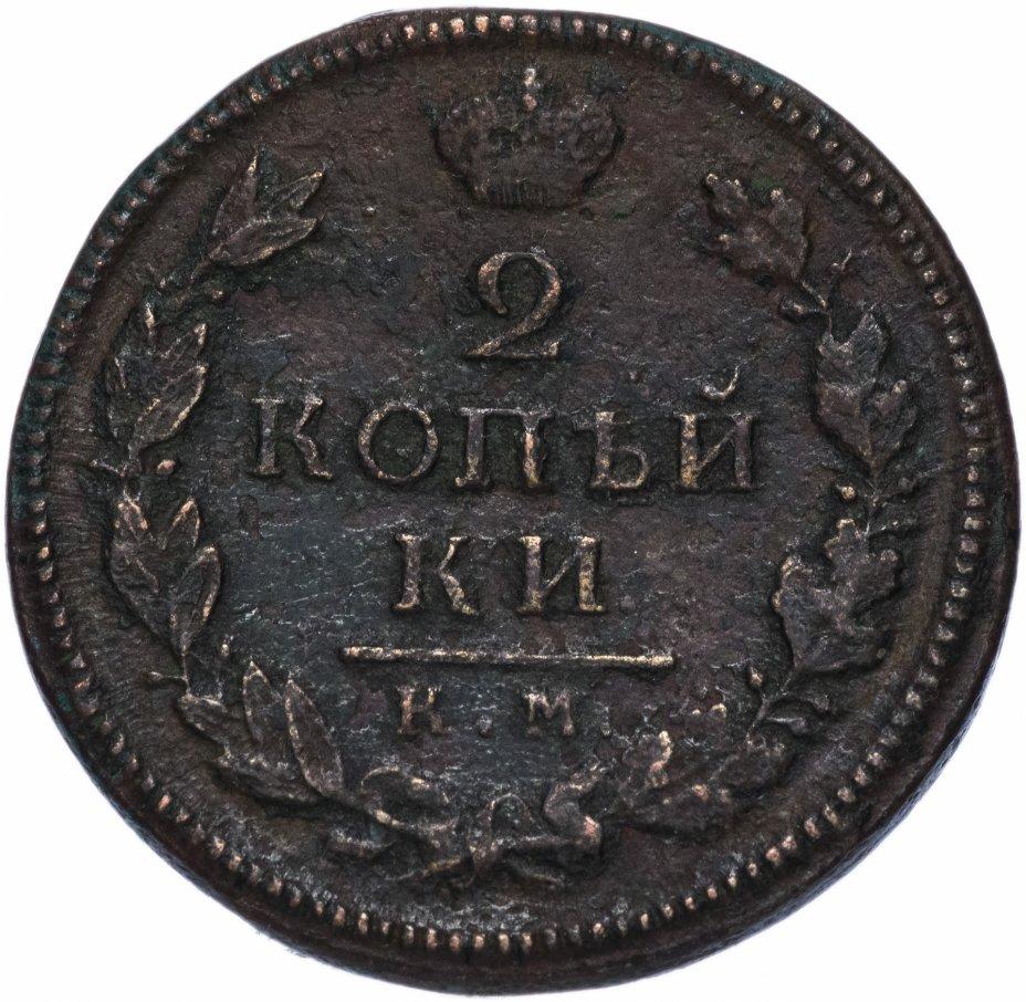 купить 2 копейки 1817 года КМ-ДБ