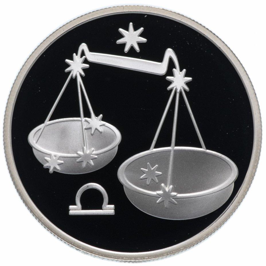 "купить 2 рубля 2002 ММД Proof ""Знаки зодиака - Весы"""
