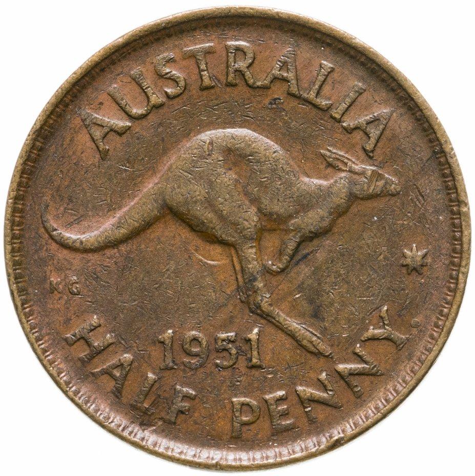 """купить Австралия 1/2 пенни (penny) 1951, точка после """"PENNY"""", (Король Георг VI)"""