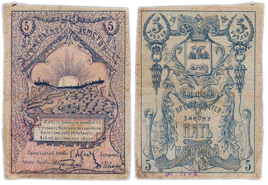 купить Гомельское Земство 5 рублей 1918