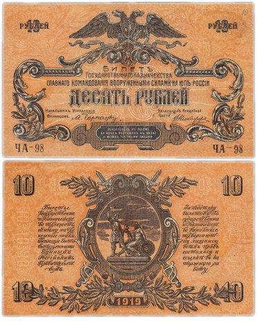 купить Вооруженные Силы Юга России (ВСЮР) 10 рублей 1919