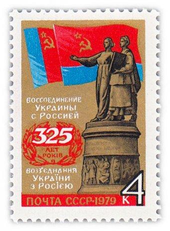 """купить 4 копейки 1979 """"325 лет воссоединению Украины с Россией"""""""