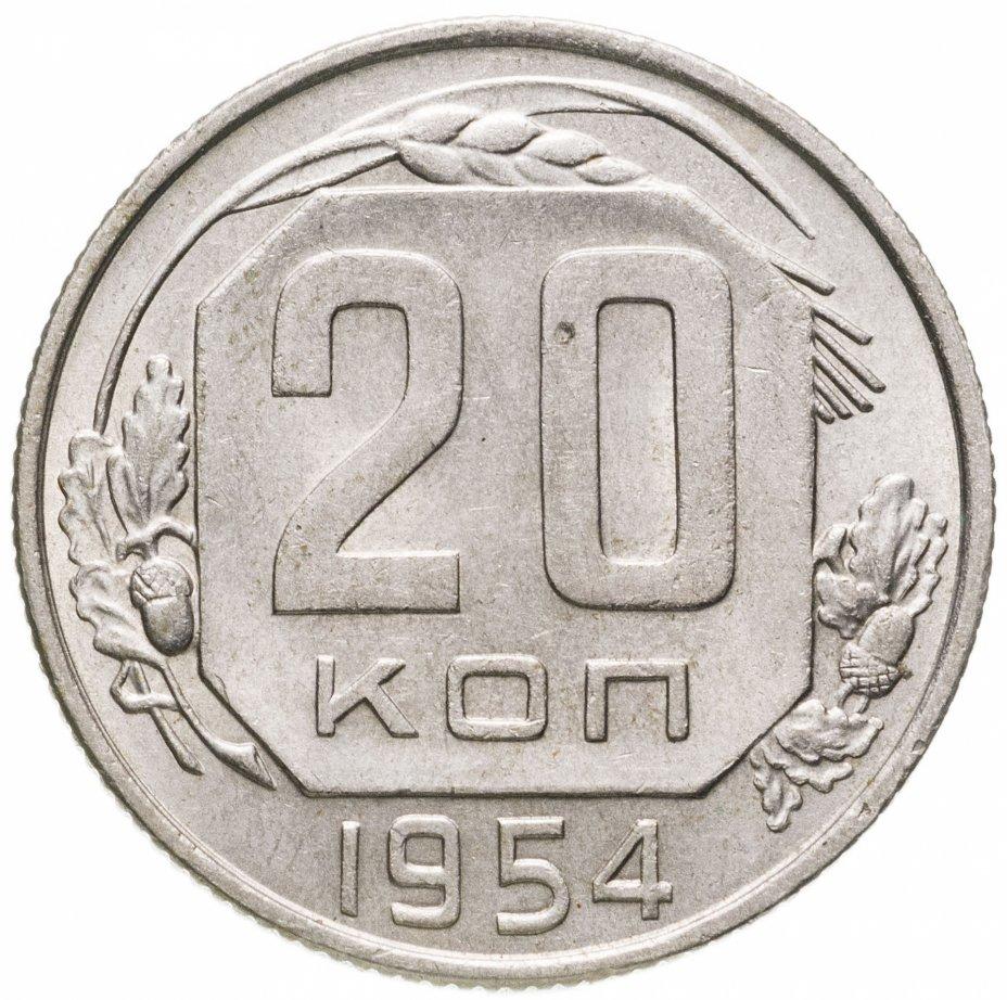 купить 20 копеек 1954