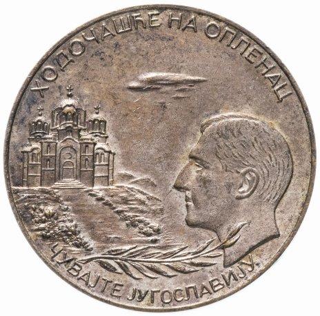 купить Югославия Знак Опленац 1934 г.