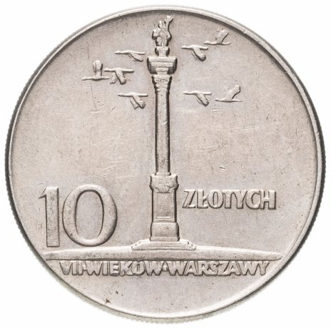"""купить Польша 10 злотых 1965 """"700 лет Варшаве, Колонна Сигизмунда"""""""