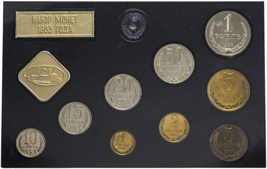 купить Годовой набор Госбанка СССР 1983 года ЛМД