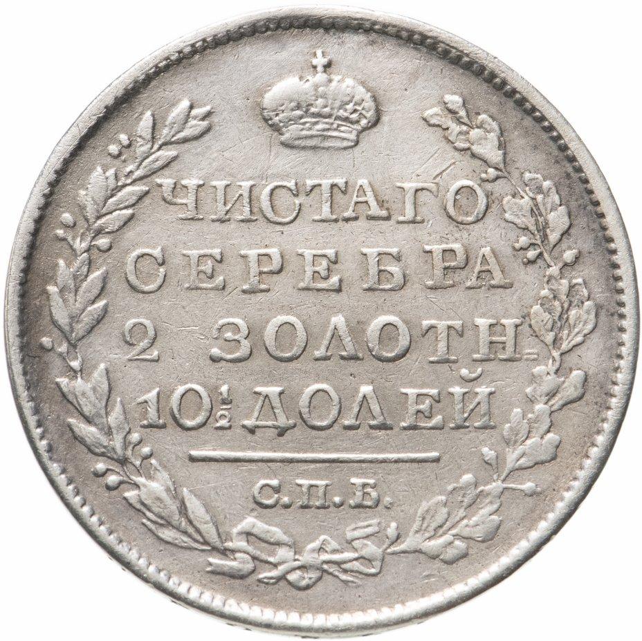 купить полтина 1821 СПБ-ПД  реверс корона широкая