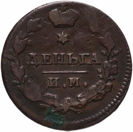 купить деньга 1813 года ИМ-ПС