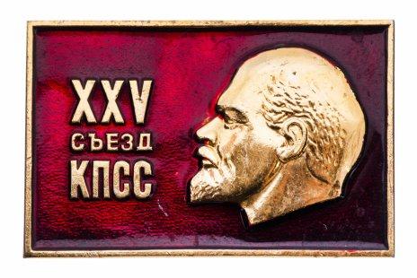 """купить Значок СССР """"25 Съезд КПСС, булавка"""