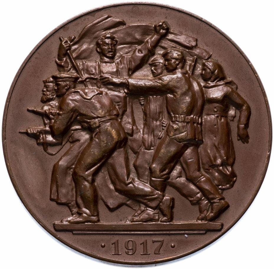 """купить Медаль """"40 лет Великой Октябрьской социалистической революции"""""""