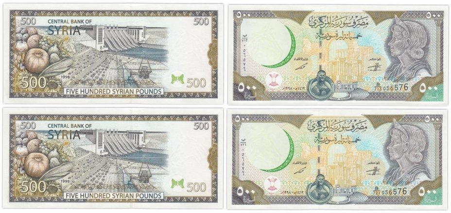 купить Сирия 500 фунтов 1998 (Pick 110) 2 банкноты с одинаковыми номерами