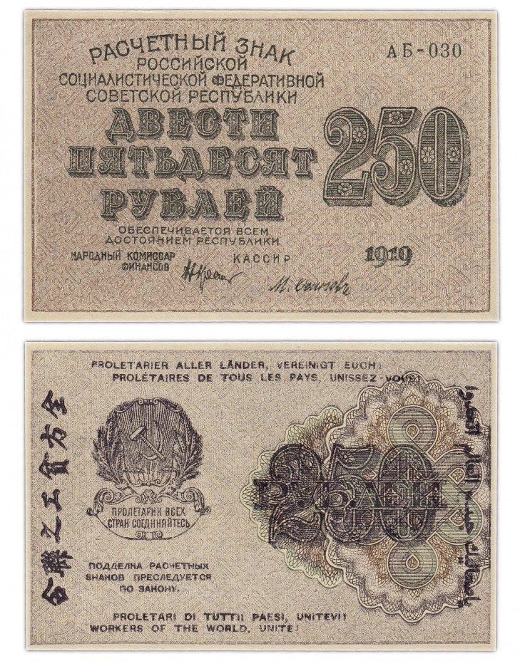 """купить 250 рублей 1919 кассир Осипов, водяной знак """"250"""" диагонально сверху-вниз, Пензенская фабрика ГОЗНАК"""