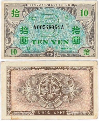 купить Япония 10 йен 1945 (Pick 71) Американская оккупация