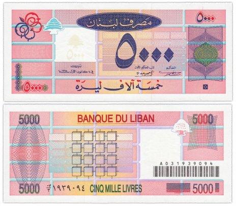 купить Ливан 5000 ливров 1995 год (Pick 71b)