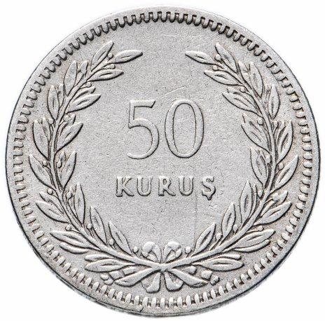 купить Турция 50 куруш 1948 год