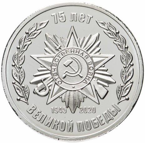 """купить Памятная медаль """"75 лет Великой Победы"""" 2020"""