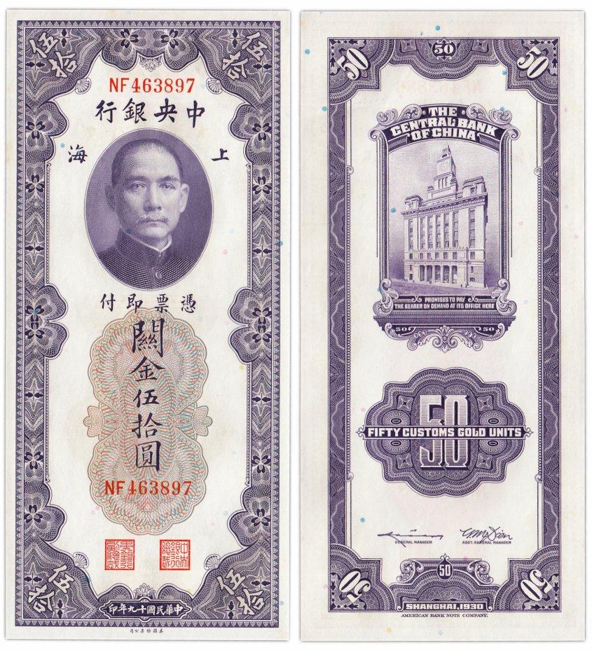 купить Китай (Шанхай) 50 золотых таможенных единиц 1930 (Pick 329) The Central Bank Of China