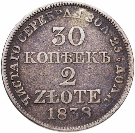 купить 30 копеек - 2 злотых 1838 MW русско-польские