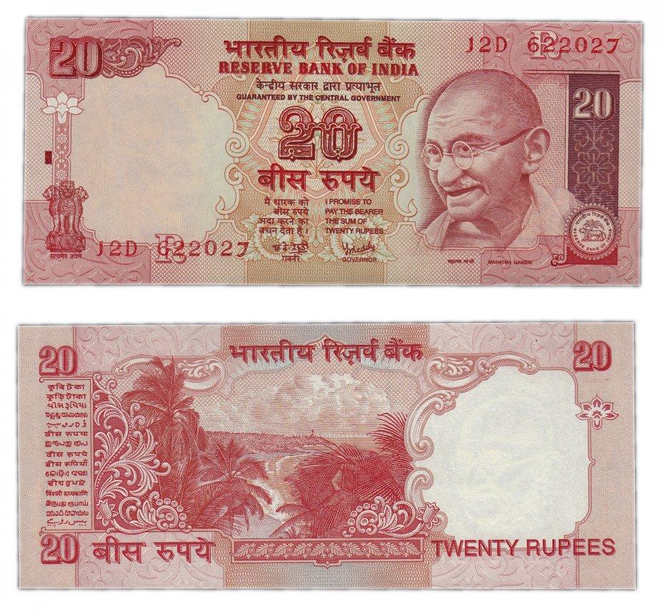 купить Индия 20 рупий 2002 (Pick 89a)