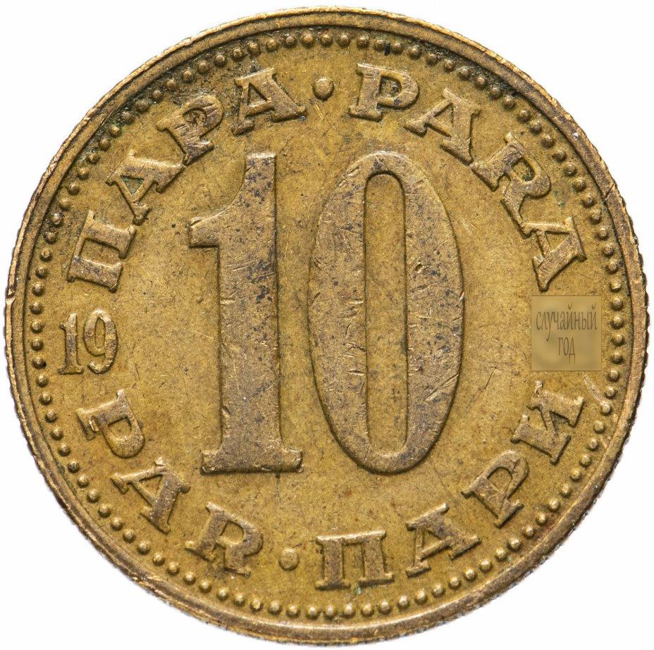 купить Югославия 10  пара 1965-1981, случайная дата
