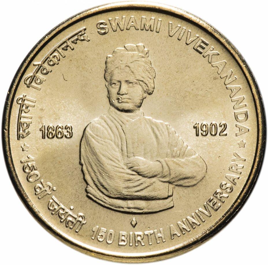 купить Индия 5 рупий 2013 150 лет со дня рождения Свами Вивекананда