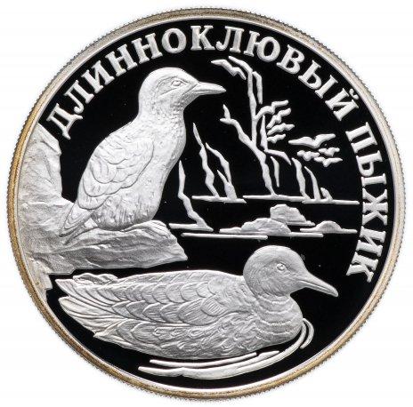 """купить 1 рубль 2005 СПМД """"Красная книга: длинноклювый пыжик"""""""