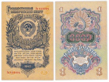 """купить 1 рубль 1947 (1957) 15 лент в гербе, шрифт """"У"""", тип литер Большая/маленькая, В57.1.2 по Засько ПРЕСС"""
