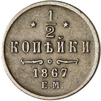 купить 1/2 копейки 1867 года ЕМ