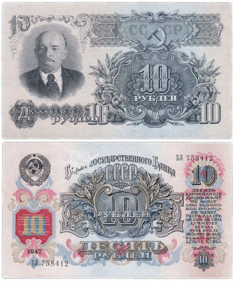 купить 10 рублей 1947 (16 лент в гербе) 1-й тип шрифта, тип литер Большая/Большая В47.10.1 по Засько