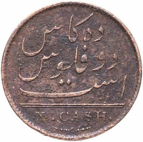купить Британская Ост-Индийская компания 10 кэш (cash) 1808