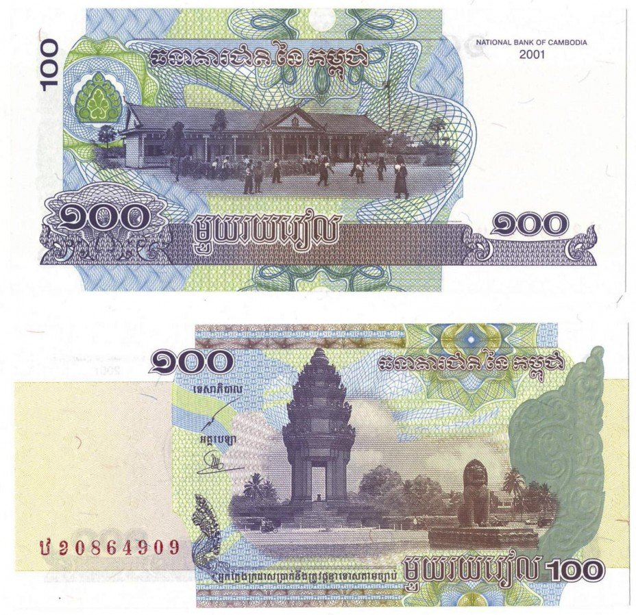купить Камбоджа 100 рупий 2001