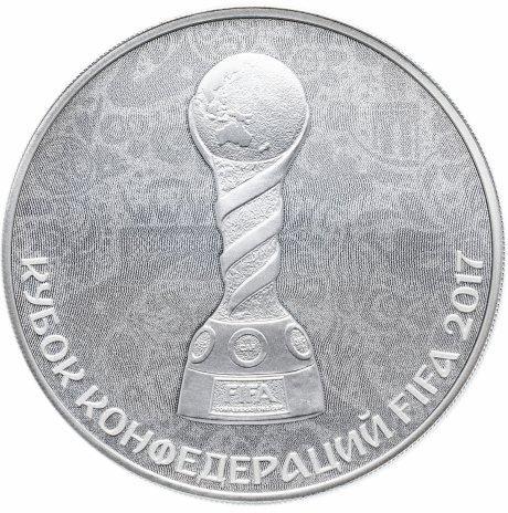 """купить 3 рубля 2017 """"Кубок конфедераций  2017"""""""