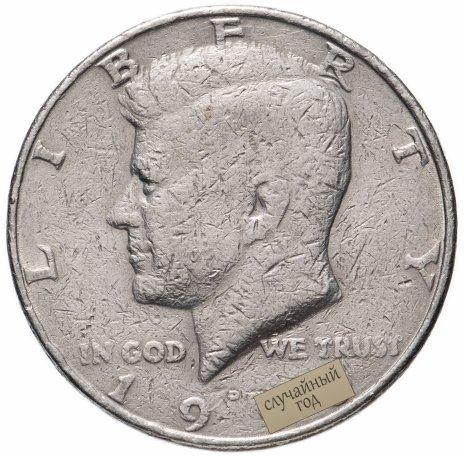 купить США 1/2 доллара (50 центов, half dollar) 1971-2020  Kennedy Half Dollar (Кеннеди)