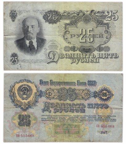 купить 25 рублей 1947 (1957) 15 лент в гербе, 1-й тип шрифта