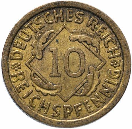 купить Германия 10 рейхспфеннигов (reichspfennig) 1924-1936