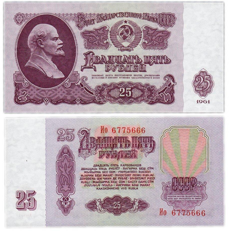 купить 25 рублей 1961 красивый номер 6775666 ПРЕСС