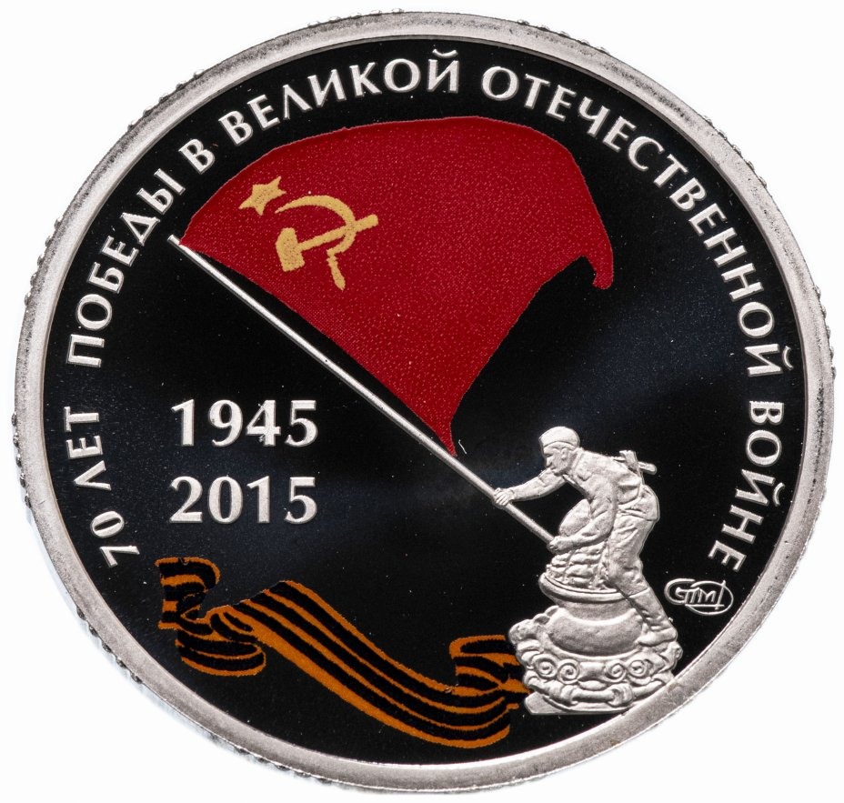 купить Россия Жетон 2015 года  70 лет победы в ВОВ