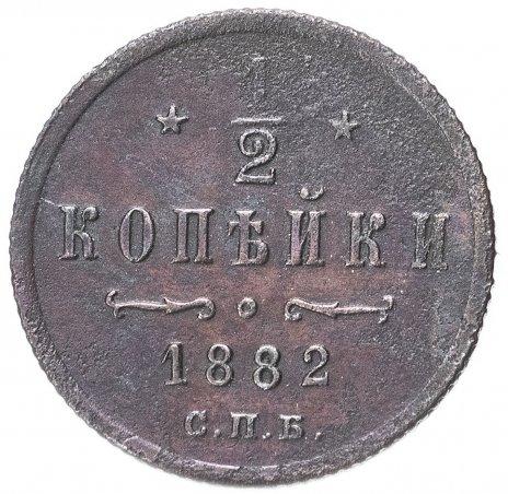 купить 1/2 копейки 1882 СПБ