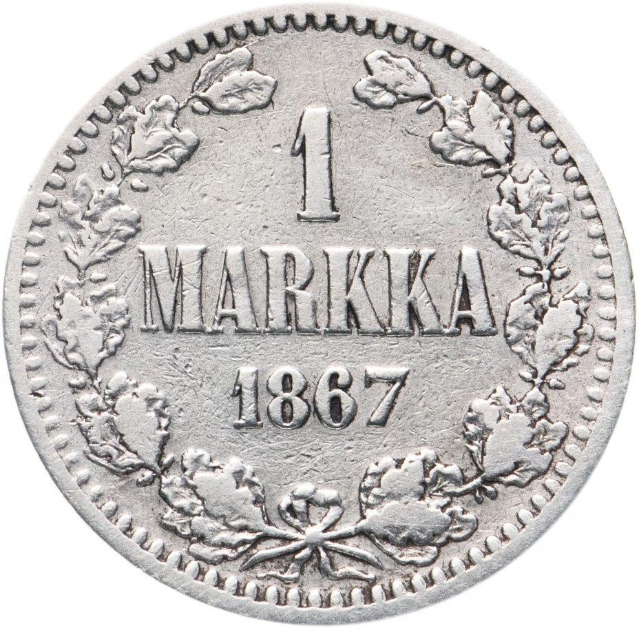 купить 1 марка 1867 S