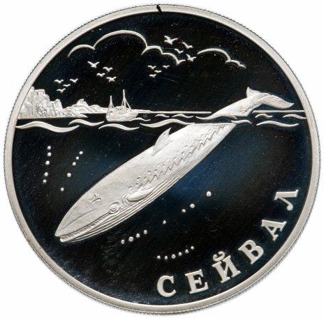 """купить 1 рубль 2002 СПМД """"Красная книга: сейвал (кит)"""""""
