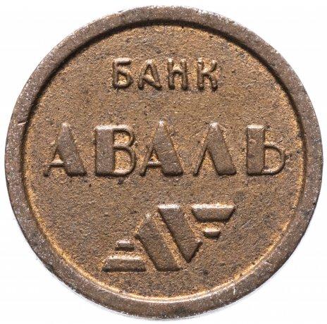 купить Жетон метрополитена Киев (Банк АВАЛЬ ( разновидность  случайная   ))